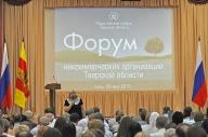 Форум НКО 2013